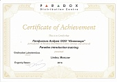 Paradox security systems Сертификат